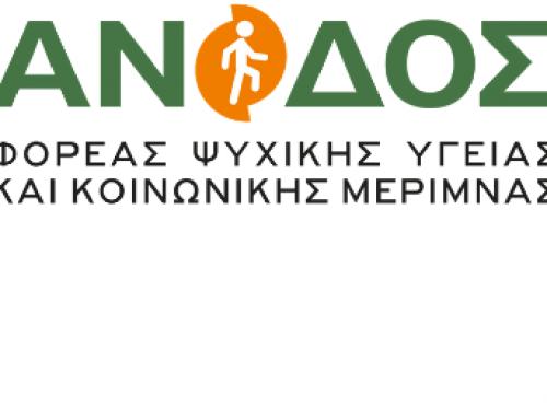 Δελτίο Τύπου: Συμμετοχή του Κέντρου Ημέρας «Άνοδος» στην «Εβδομάδα Υγείας & Πρόληψης» του Δήμου Νέας Σμύρνης