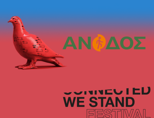 SHARE YOUR GIFT! ΣΥΜΜΕΤΟΧΗ ΣΤΟ CONNECTED WE STAND FESTIVAL