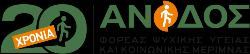 ΑΝΟΔΟΣ Logo